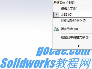 solidworks2016新功能/如何利用软件给零件添加水印?