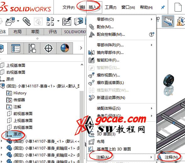 如何给装配体添加注释/solidworks教程网