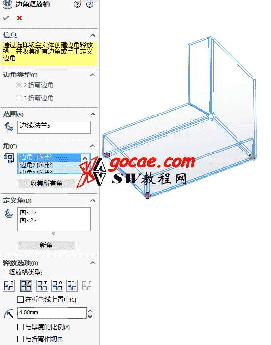 solidworks2017 新功能 三折弯 边角释放槽 / SW2017 钣金 三边折弯的释放槽画法