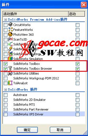在solidworks中如何安装toolbox /SW toolbox 未插入怎么办?