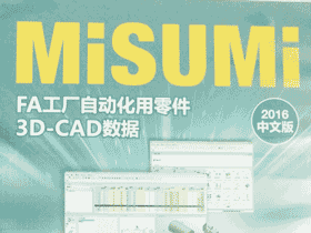 MISUMI米思米2019 FA工厂自动化零件3D选型软件 3D数据最新版