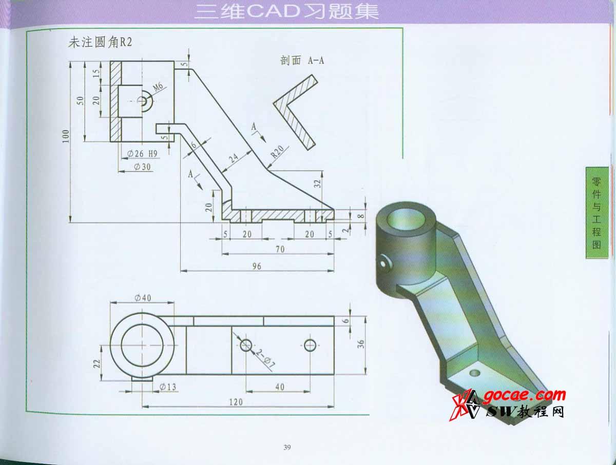 Solidworks入门教程:EB039 三维CAD习题集 零件与工程图 视频教程