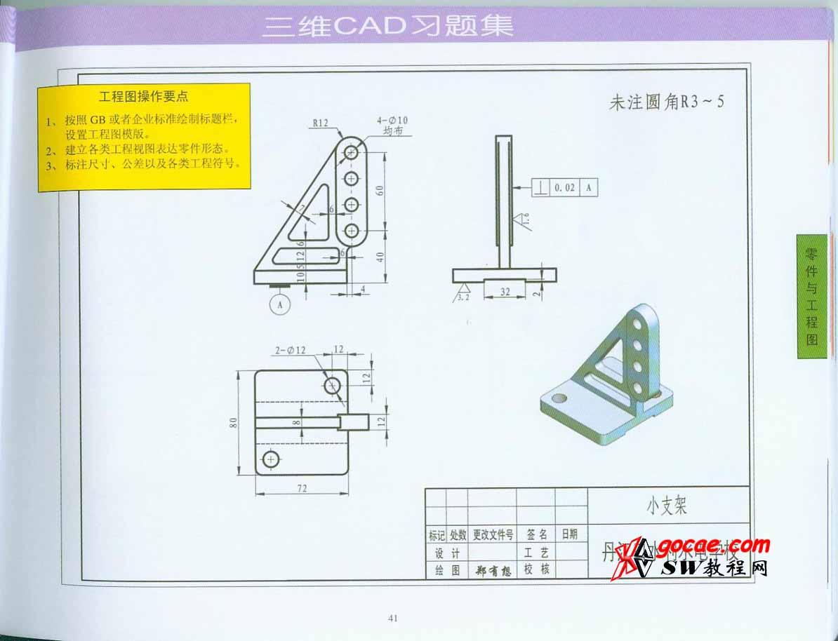 Solidworks入门教程:EB041 三维CAD习题集 零件与工程图 视频教程