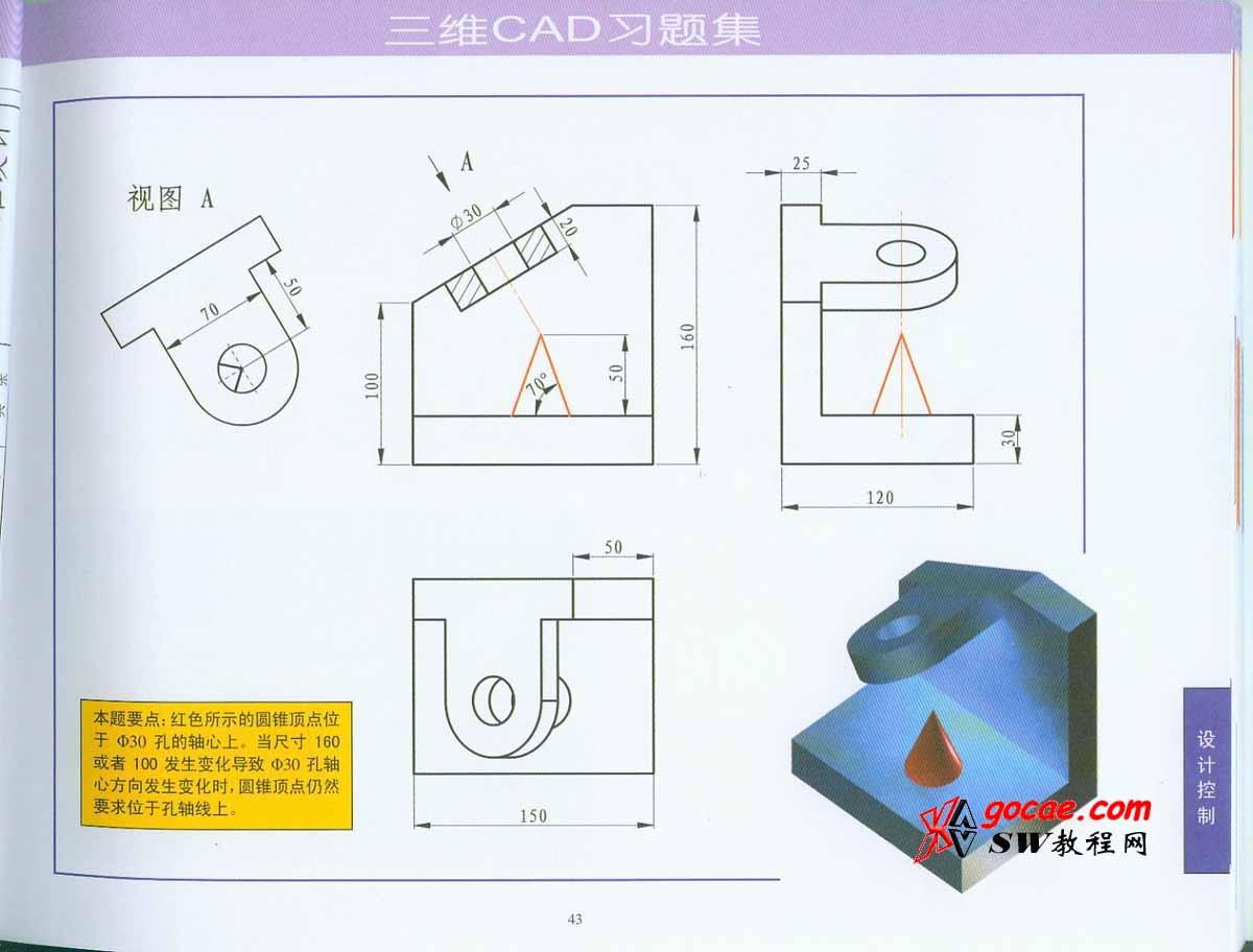 Solidworks入门教程:EB043 三维CAD习题集 零件与工程图 视频教程