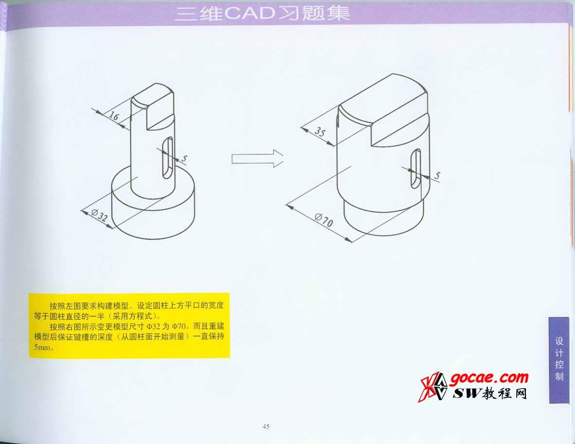 链轮画法_Solidworks入门教程:EB045 三维CAD习题集 零件与工程图 视频教程 ...