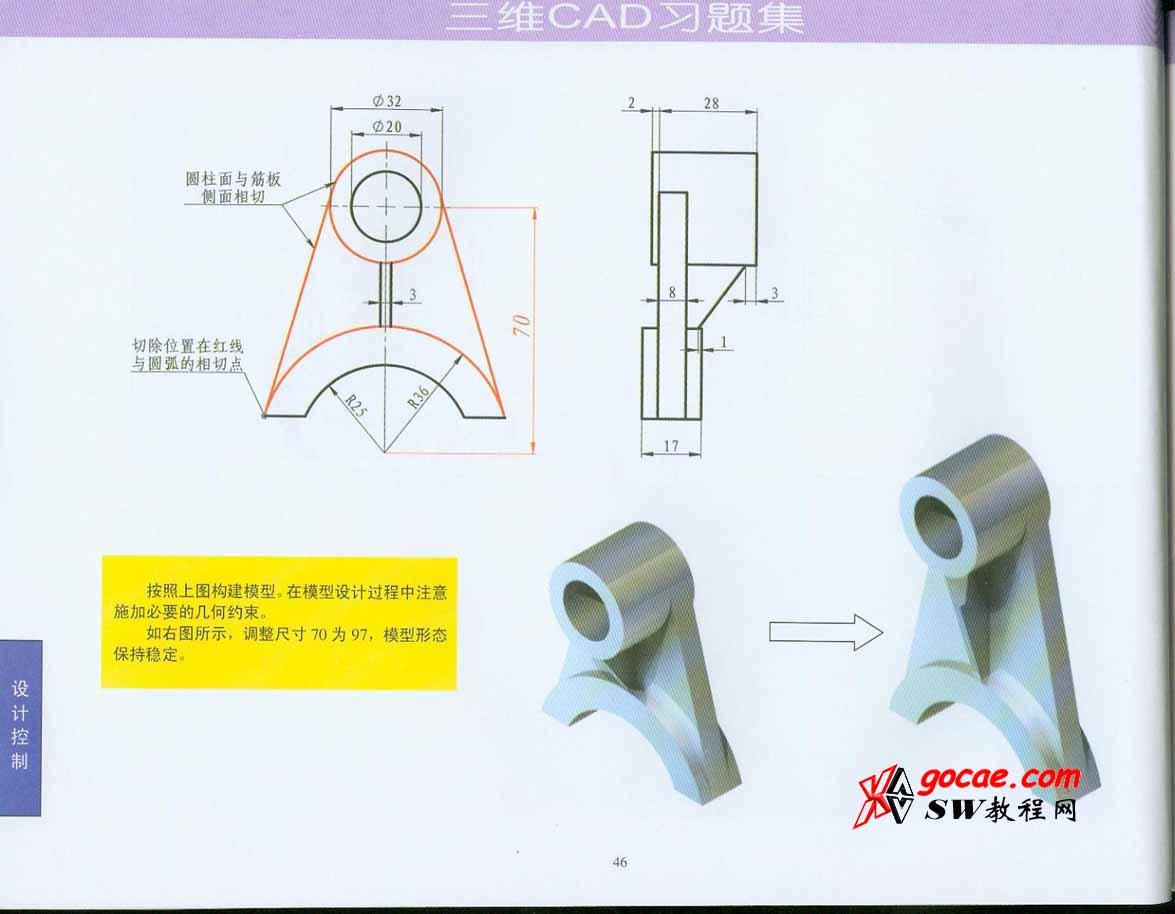 Solidworks入门教程:EB046 三维CAD习题集 零件与工程图 视频教程