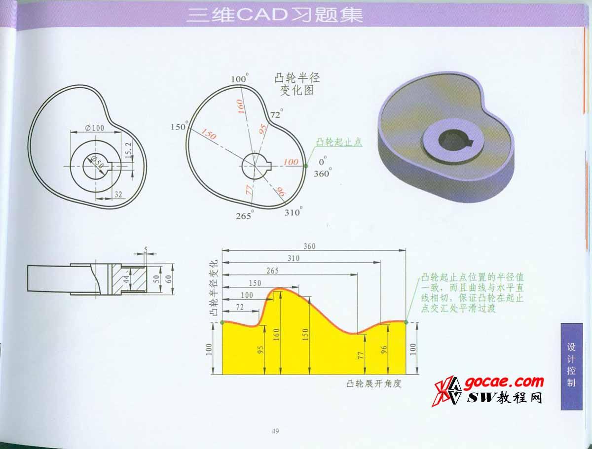 CSWA三维习题:#49 solidworks零件与工程图 视频教程