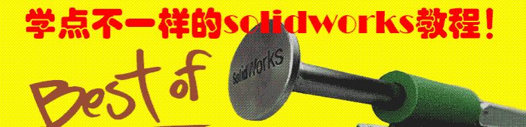solidworks焊件-教程#09-防护栅栏的焊件建模