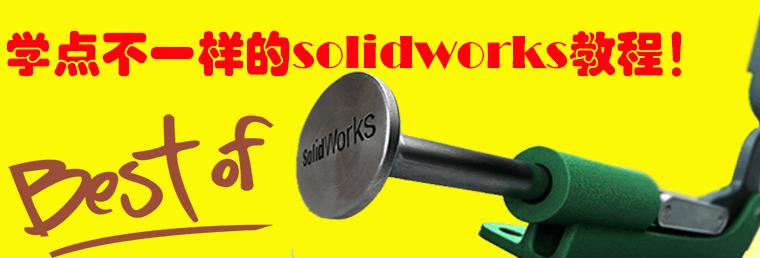 Solidworks VIP视频教程
