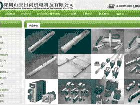 山云日尚模组导轨丝杆伺服电机标准件库 B61 SW PROE 3D标准件库