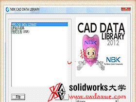 NBK自动化零件3D零件选型资料 B15 UG SW标准件库 2D 3D零件库