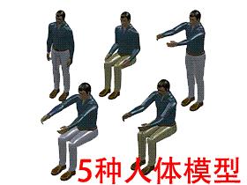 5种不同坐姿人体模型 方案素材 solidworks 3D 零件库