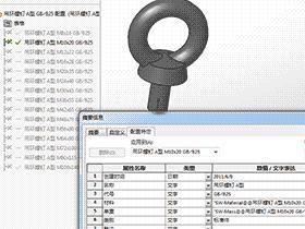 solidworks 标准件 #4 吊环螺钉 A型 GB╱825 3D模型零件库 标准查询