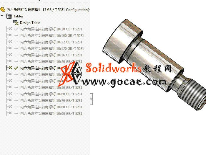 solidworks 标准件 #32 内六角圆柱头轴肩螺钉 GB/T 5281 3D模型零件库 标准查询