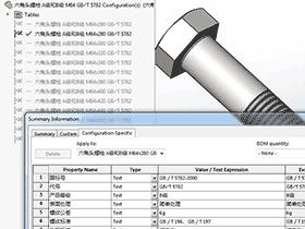 solidworks 标准件 #34 六角头螺栓 A级和B级 GB╱T 5782 3D模型零件库 标准查询