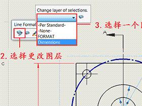 SOLIDWORKS如何更改工程图尺寸线颜色?