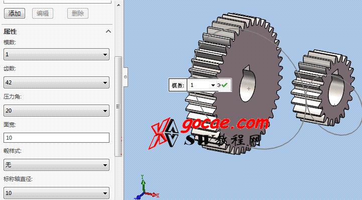 每日一练:#31 Solidworks如何通过Toolbox创建齿轮机构?