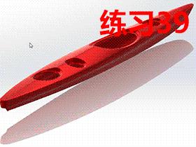 每日一练:#39 皮划艇 solidworks 建模视频教程