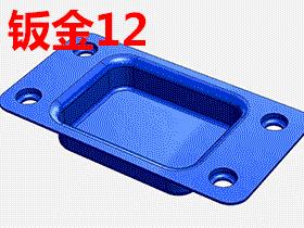 solidworks钣金-教程#12-不锈钢水槽的建模-成型工具的制做-视频教程