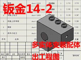 Solidworks入门教程:EB073 钣金-教程#14-2-风箱-多实体零件转换成装配体 如何出工程图,如何链接自定义属性 如何出展开图-视频教程
