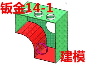 Solidworks入门教程:EB072 钣金-教程#14-风箱的装配体画法,带外折边的圆弧如何建模-视频教程