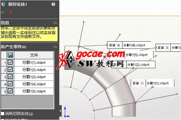 solidworks钣金-教程#16-如何利用草图来修改边法兰的尺寸-视频教程