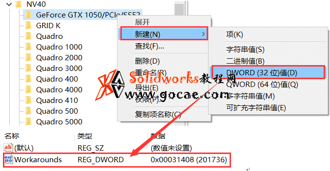 solidworks2018 如何开启小金球(Realview)/ SW渲染特效/realhack