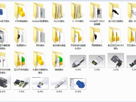 20套电器插头3D模型图纸 Z38 机械设计参考资料设计素材