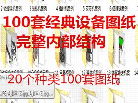 100套非标设备3D模型图 Z35 机械设计参考资料设计素材