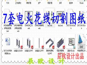 七套电火花线切割图纸 Z13 EXB格式 机械设计资料 机械图纸