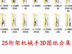 25套衔架机械手3D图纸合集 Z67 机械设计参考资料设计素材
