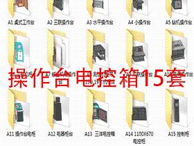 操作台电控箱15套3D图纸全集 Z53 钣金设计参考资料设计素材