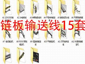 链板输送线15套合集3D图纸 Z48 机械设计参考资料设计素材
