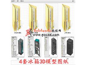 4套冰箱3D图纸 G838 机械设计参考资料设计素材