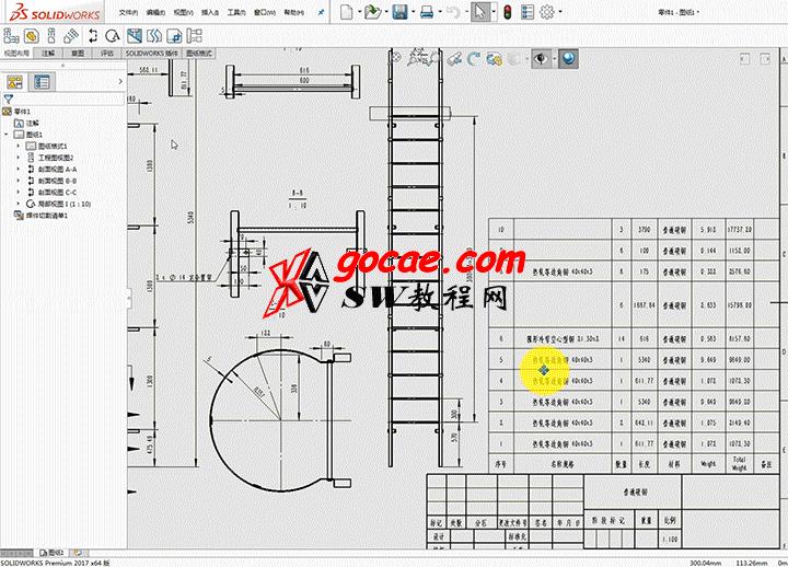 solidworks焊件-教程#8-2-安全爬梯-出工程图-视频教程