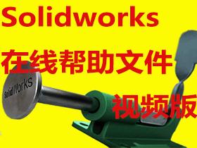 Solidworks在线帮助 / 重新整理版 / 视频教程