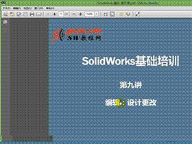 009-solidworks 编辑零件 修改零件的方法