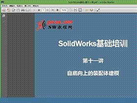 011-1-solidworks 自底向上的装配体建模 视频教程